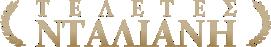 Γραφείο Τελετών Αφοί Νταλιάνη – Αγρίνιο Λογότυπο
